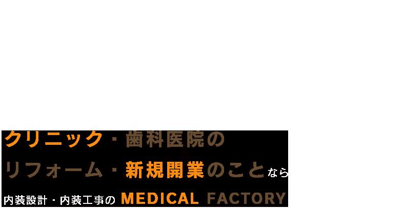 MEDICAL FACILITY INTERIOR CONSTRUCTION 医療関係施設のデザインなら「内装施工専門家」のMEDICAL FACTORY